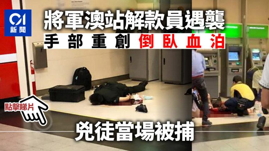 港鐵將軍澳站解款員遇襲浴血倒地昏迷疑兇被捕