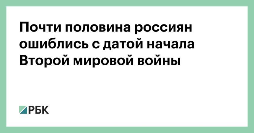 Почти половина россиян ошиблись с датой начала Второй мировой войны