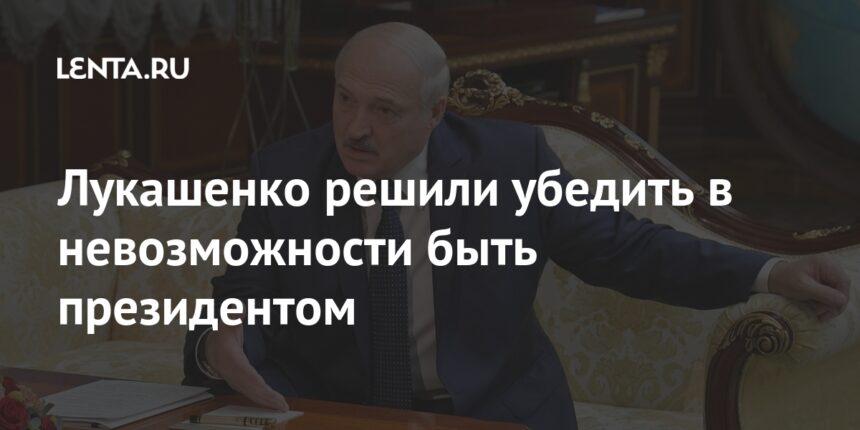 Лукашенко решили убедить в невозможности быть президентом: Политика: Мир