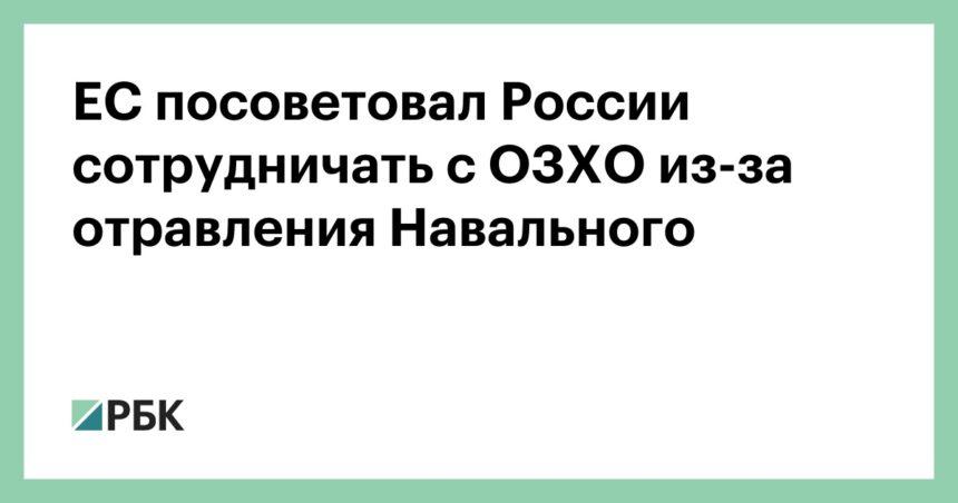 ЕС посоветовал России сотрудничать с ОЗХО из-за отравления Навального