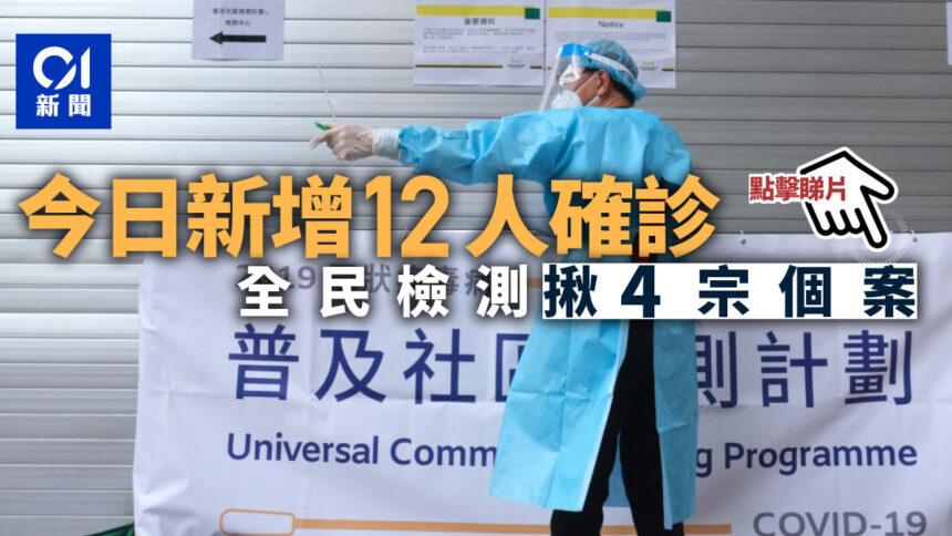 新冠肺炎・直播|增12宗確診全民檢測揪4宗個案維景增1人染疫