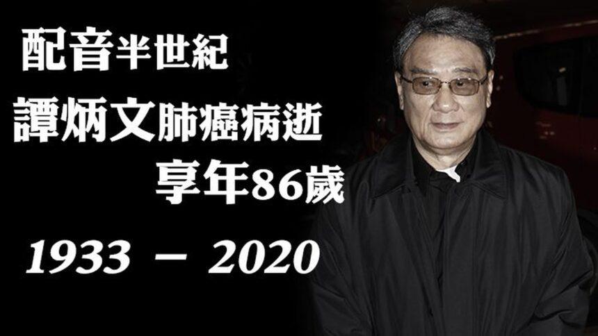 【粵配始祖】譚炳文肺癌病逝享年86歲