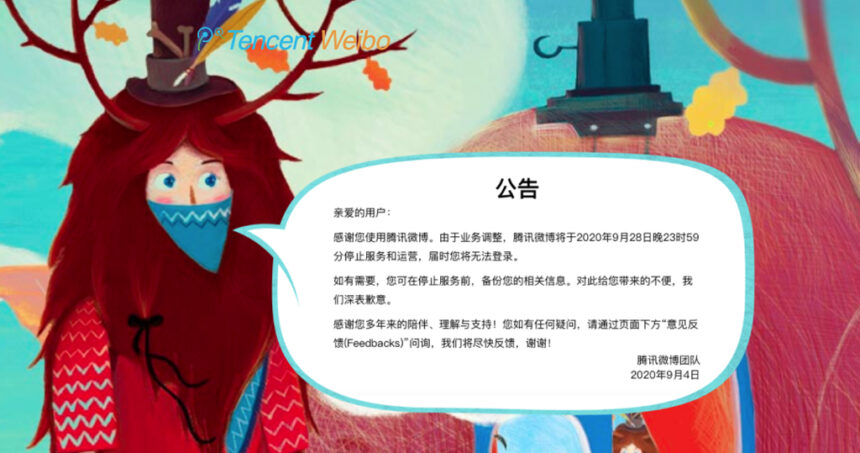 騰訊微博9月28日停止營運(22:10)