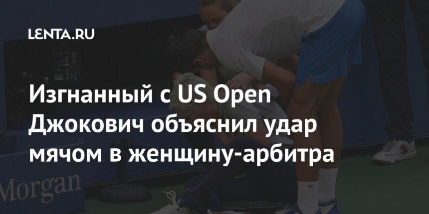 Изгнанный с US Open Джокович объяснил удар мячом в женщину-арбитра