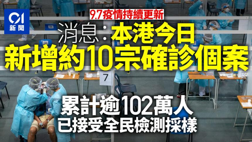 新冠肺炎.最新|消息:增約10宗確診一名伊院病人去世累計98死