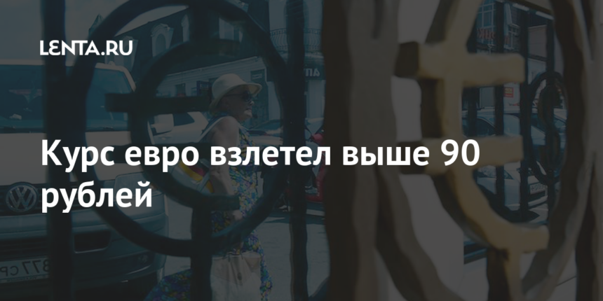Курс евро взлетел выше 90 рублей