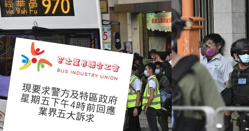 新巴司機被捕新成立巴士業工會促警致歉否則發起工業行動| 立場報道