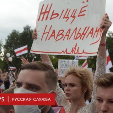 Помпео о причастности Москвы к отравлению Навального и разгром белорусской оппозиции