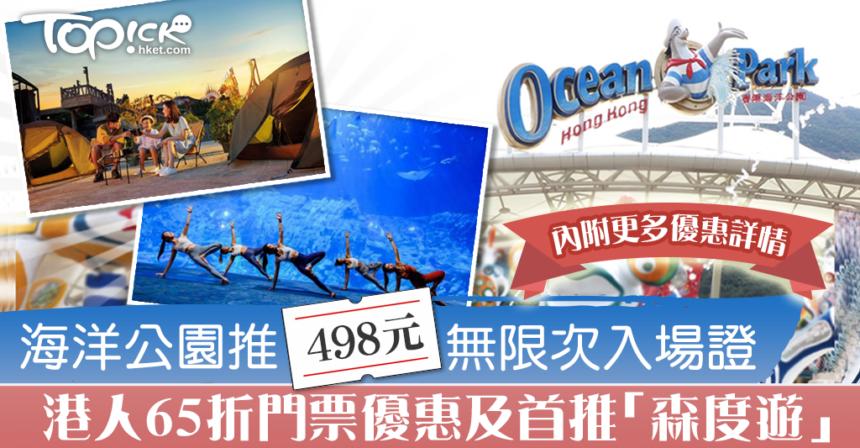 【海洋公園優惠】海洋公園重開後推港人限定優惠半年無限次入場證及門票65折- 香港經濟日報- TOPick