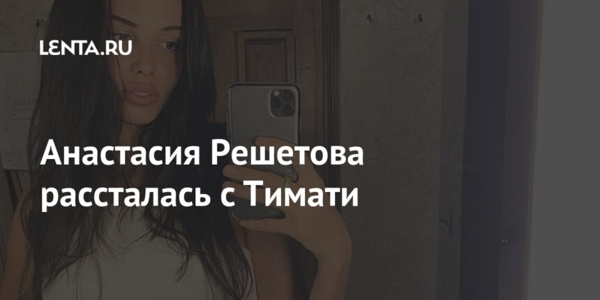 Анастасия Решетова рассталась с Тимати
