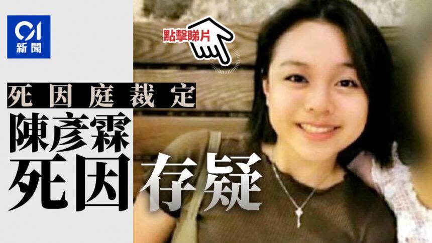 陳彥霖死因|裁判官排除死於自殺或非法被殺陪審團裁定死因存疑