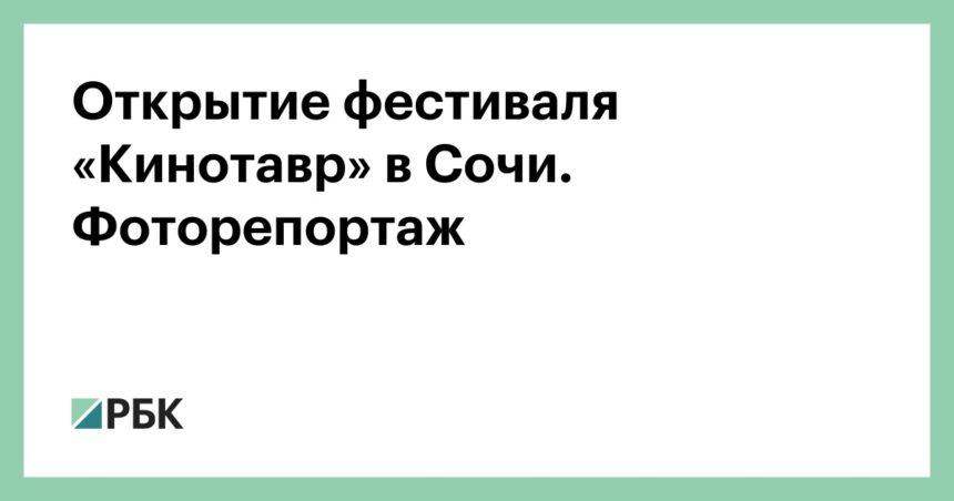 Открытие фестиваля «Кинотавр» в Сочи. Фоторепортаж