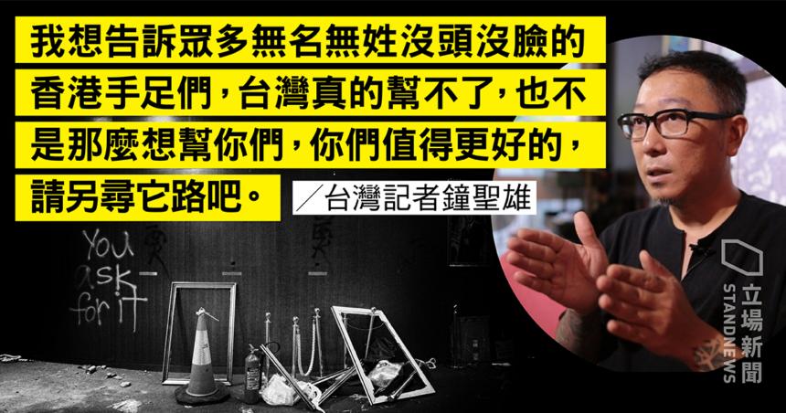 台灣記者鐘聖雄認曾助5 港示威者赴台斥陸委會扣人兩月民進黨不作為籲「手足」另尋它路| 立場報道