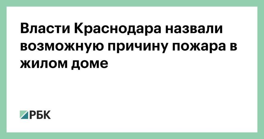 Власти Краснодара назвали возможную причину пожара в жилом доме