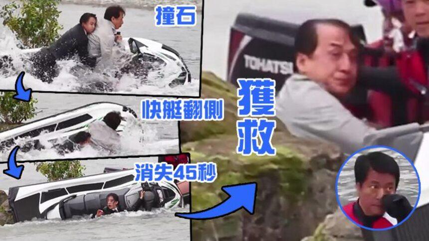 【差啲浸死】成龍拍戲遇意外跌落水消失45秒唐季禮擔心到喊