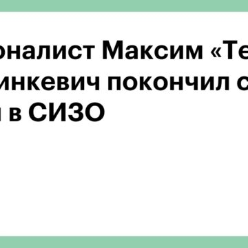 Националист Максим «Тесак» Марцинкевич покончил с собой в СИЗО