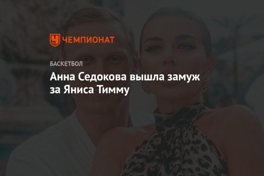 Анна Седокова вышла замуж за Яниса Тимму