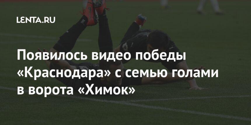 Появилось видео победы «Краснодара» с семью голами в ворота «Химок»
