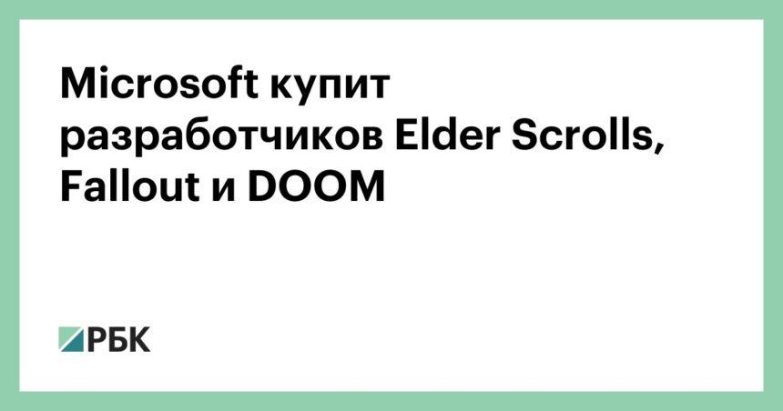 Microsoft купит разработчиков Elder Scrolls, Fallout и DOOM