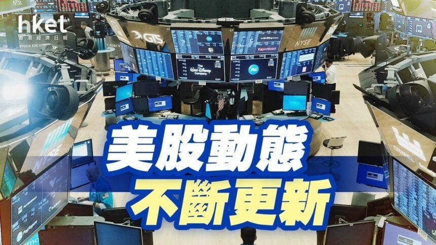【美股市況】美滙升穿94英鎊再挫0.8% 道指跌百點納指硬淨關注鮑威爾國會講話(不斷更新)