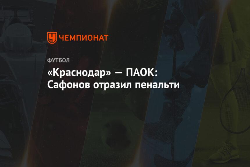 «Краснодар» — ПАОК: Сафонов отразил пенальти
