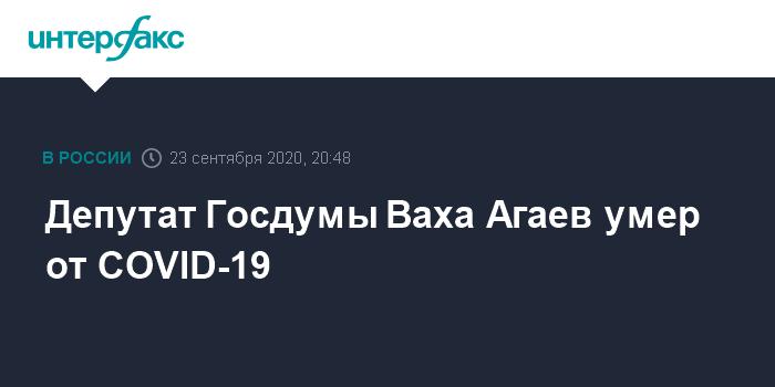 Депутат Госдумы Ваха Агаев умер от COVID-19