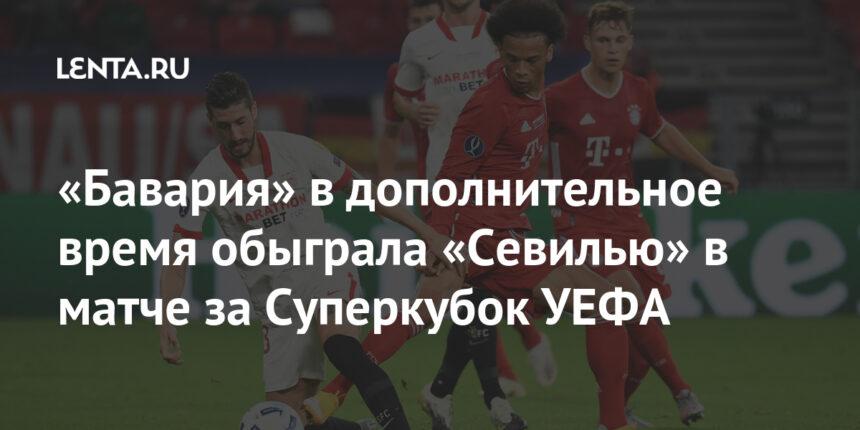 «Бавария» в дополнительное время обыграла «Севилью» в матче за Суперкубок УЕФА