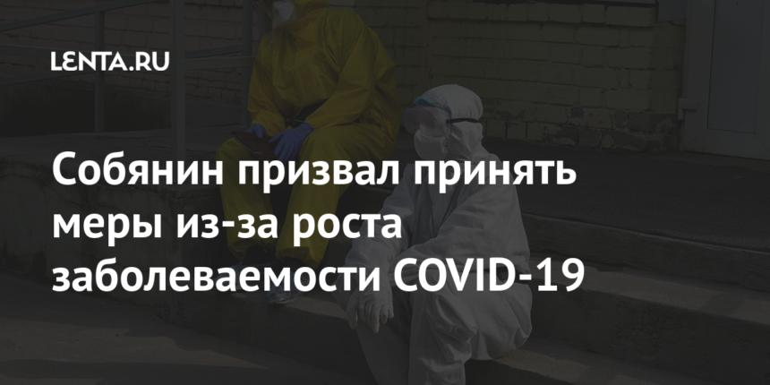 Собянин призвал принять меры из-за роста заболеваемости COVID-19