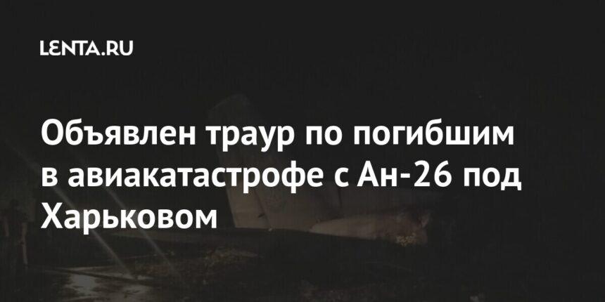 Объявлен траур по погибшим в авиакатастрофе с Ан-26 под Харьковом