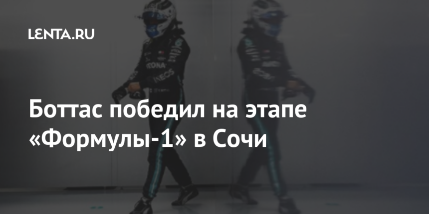 Боттас победил на этапе «Формулы-1» в Сочи