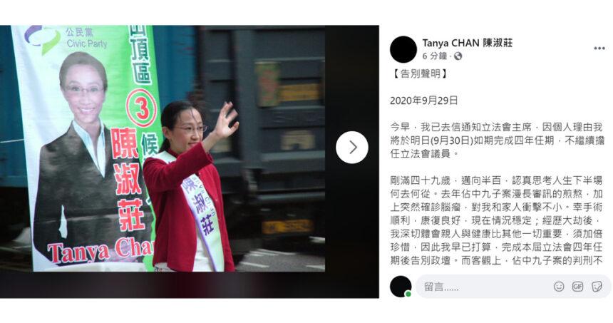 民主派去留|陳淑莊不留任立法會議員宣布退出公民黨(12:01)
