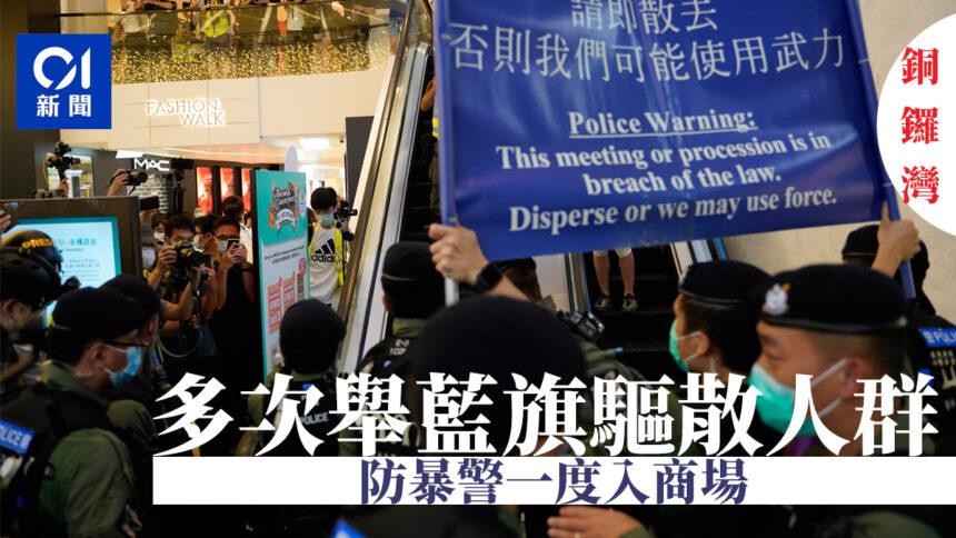 十一遊行.直播|防暴警銅鑼灣兩度舉藍旗隧道查車交通擠塞