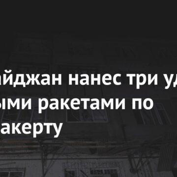 Азербайджан нанес три удара тяжелыми ракетами по Степанакерту