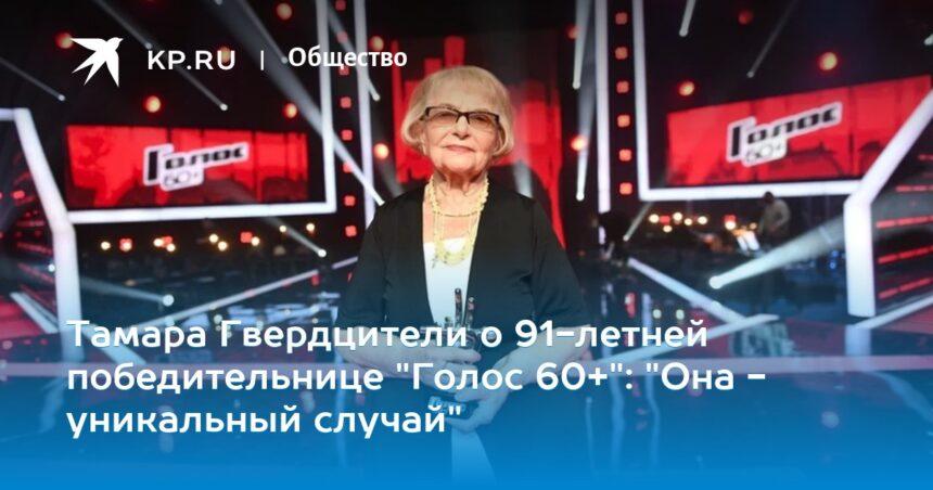 """Тамара Гвердцители о 91-летней победительнице """"Голос 60+"""": """"Она"""