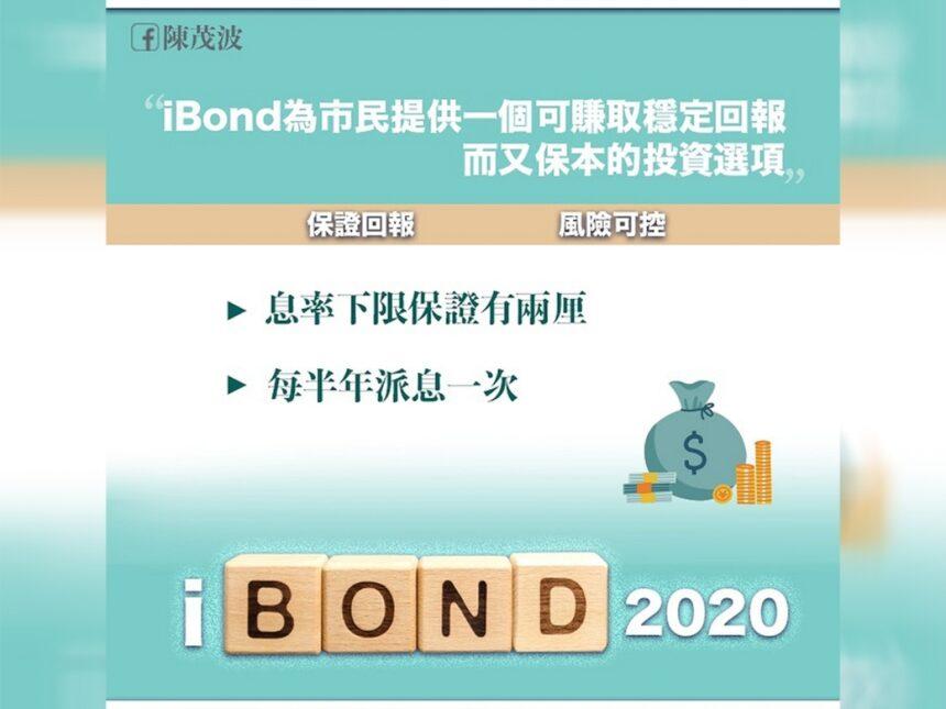 陳茂波:這次發行iBond最低息率保證達兩厘- RTHK