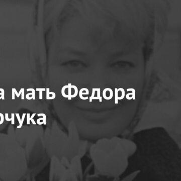 Умерла мать Федора Бондарчука