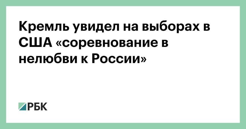 Кремль увидел на выборах в США «соревнование в нелюбви к России»