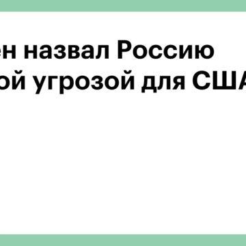 Байден назвал Россию главной угрозой для США
