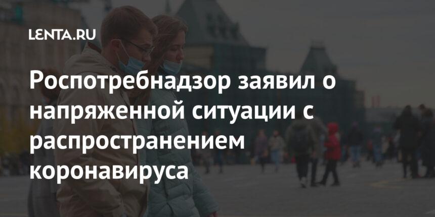 Роспотребнадзор заявил о напряженной ситуации с распространением коронавируса