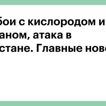 Перебои с кислородом и клексаном, атака в Татарстане. Главные новости РБК