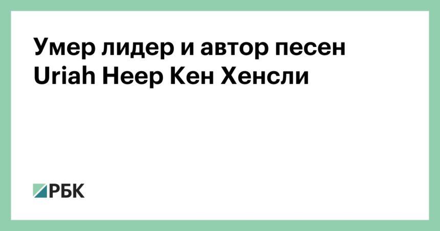 Умер лидер и автор песен Uriah Heep Кен Хенсли