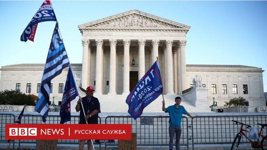 Дайджест: Трамп саботирует передачу власти, Россия потерпела геополитическое поражение в Карабахе