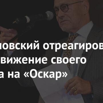 Кончаловский отреагировал на выдвижение своего фильма на «Оскар»