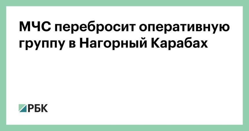 МЧС перебросит оперативную группу в Нагорный Карабах