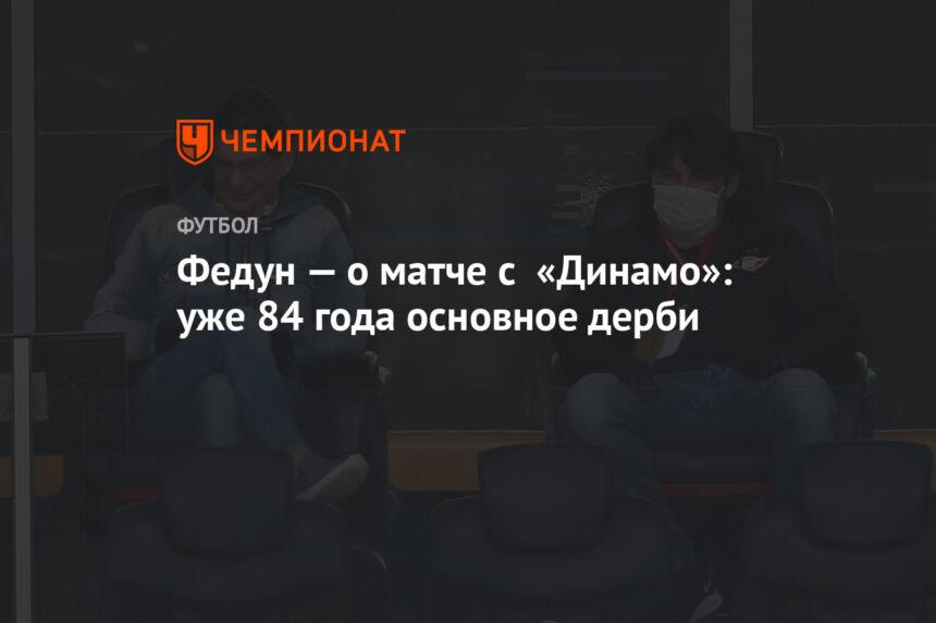Федун — о матче с «Динамо»: уже 84 года основное дерби