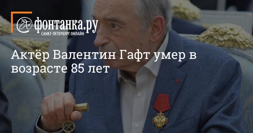 Актёр Валентин Гафт умер в возрасте 85 лет в субботу 12 декабря 2020 г.