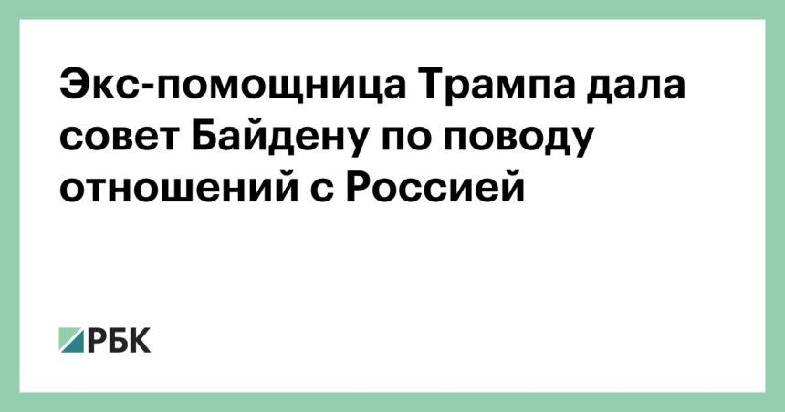 Экс-помощница Трампа дала совет Байдену по поводу отношений с Россией