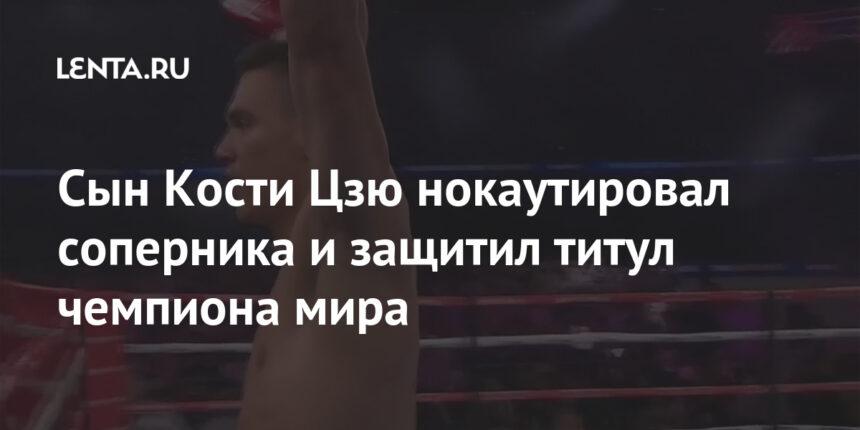 Сын Кости Цзю нокаутировал соперника и защитил титул чемпиона мира