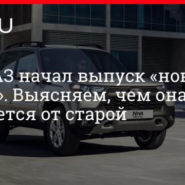 21 декабря 2020 года АВТОВАЗ начал производство новой Lada Niva Travel с измененным дизайном