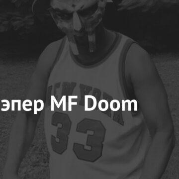 Умер рэпер MF Doom